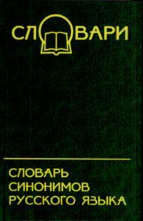 синонимайзер - словарь синонимов русского языка