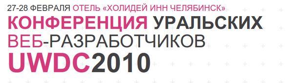 лого конференции UWDC 2010 Челябинск