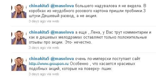 masolova-2
