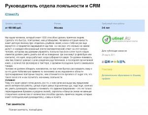 Вакансия - руководитль по CRM и лояльности клиентов