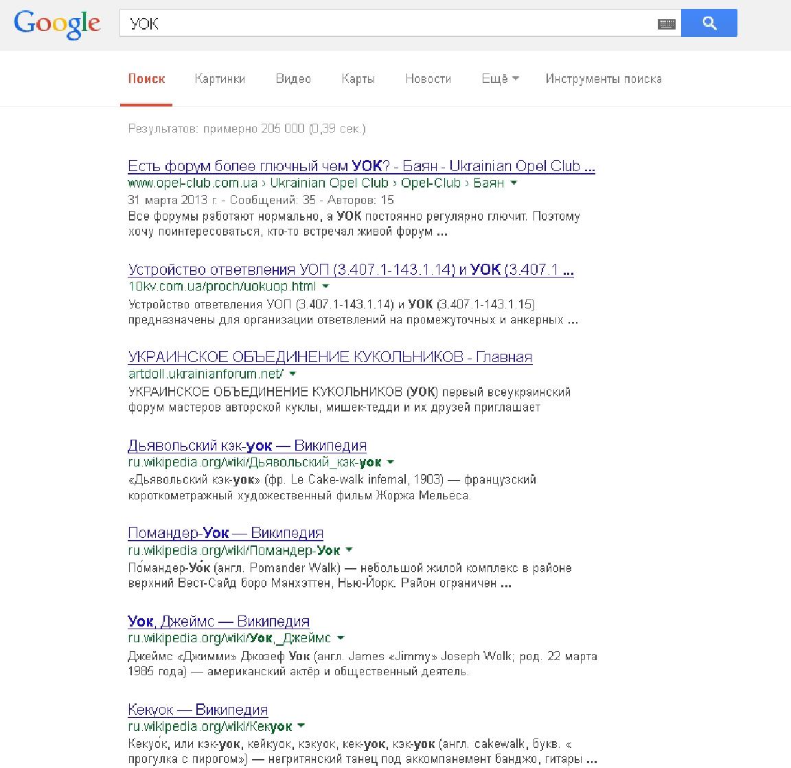 uok-google-001