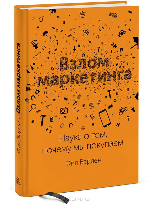 """Книга """"Взлом маркетинга."""