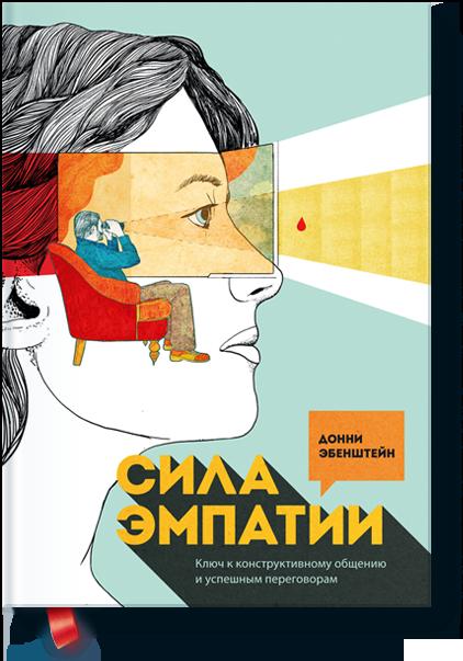 Сила эмпатии - обложка книги