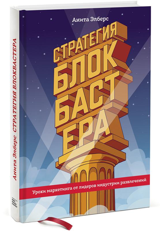"""Книга """"Стратегия блокбастера."""""""
