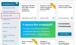Оплатить жку по коду плательщика – Оплата коммунальных услуг (ЖКХ) по ЕПД через интернет / Госуслуги Москвы
