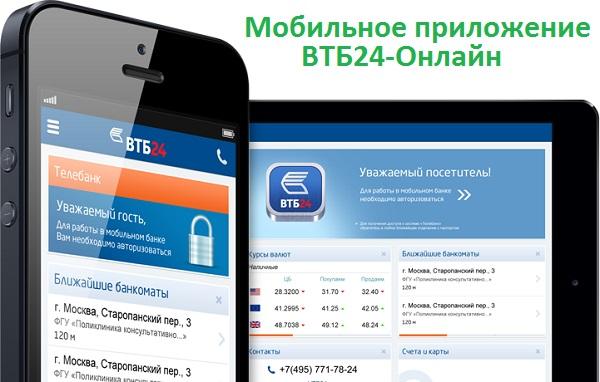 Терминалы мобильной оплаты от втб 24