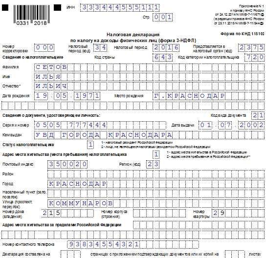 Годовая декларация 3 ндфл для ип сколько стоят консультации бухгалтера