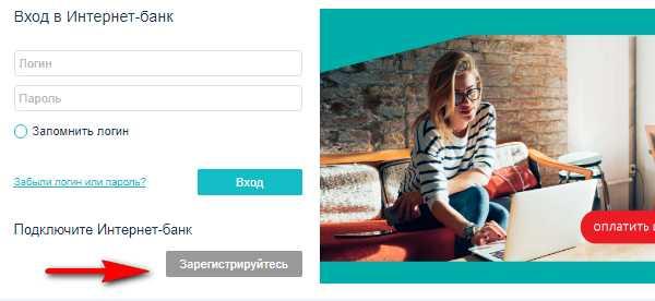 банк рнкб официальный сайт личный кабинет вход