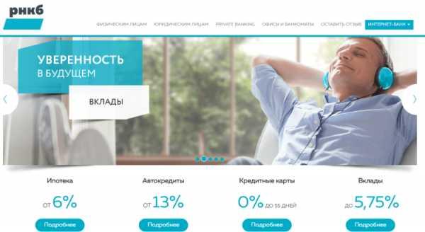 рнкб интернет банк вход в личный кабинет официальный сайт симферополь