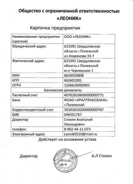 Регистрация предприятия ооо пример 3 ндфл возврат излишне уплаченного налога заполнить декларацию