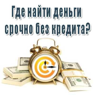 Где взять деньги срочно без кредитов взял кредит не можешь его платить