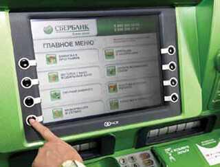 как узнать реквизиты карты сбербанка по номеру карты через терминал