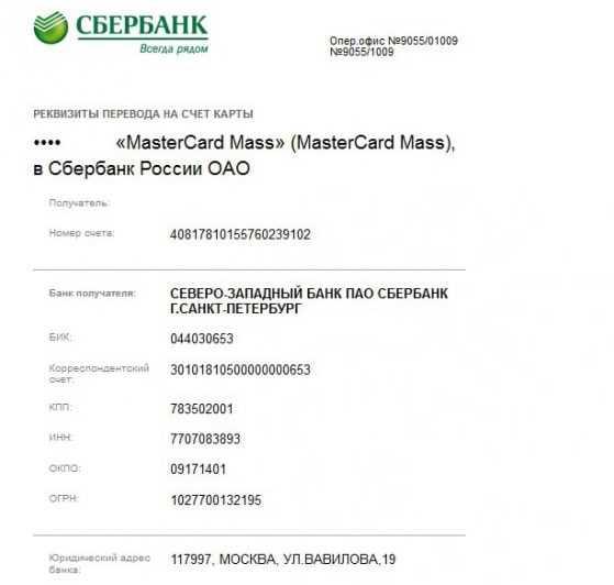 взять реквизиты банка через сбербанк онлайн россельхозбанк кредитная карта онлайн заявка оформить