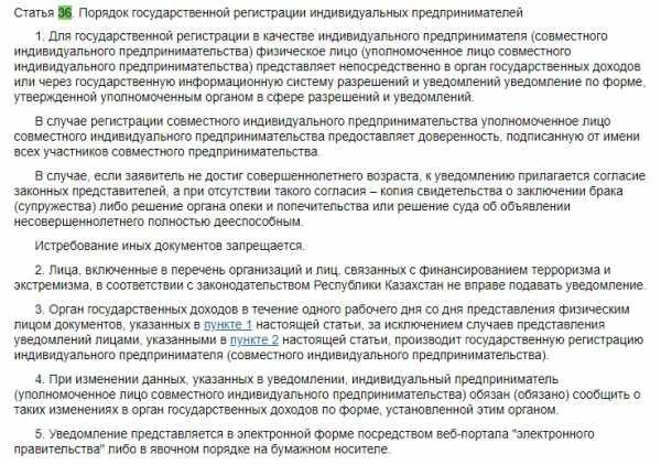 Свидетельство о регистрации ип egov бланки для декларации 3 ндфл 2019 скачать