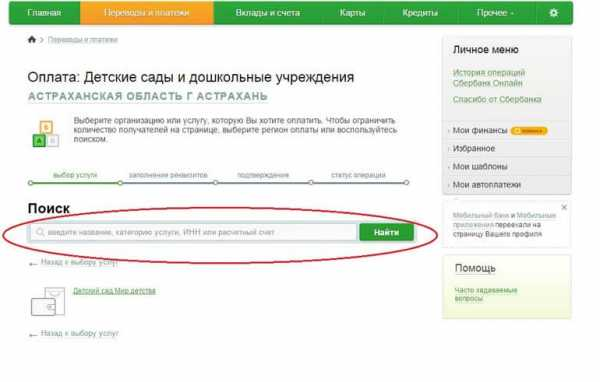 можно ли узнать расчетный счёт код октмо карты через сбербанк онлайн где взять кредит без проверки кредитной истории минск