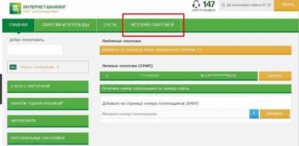 русский стандарт банк узнать решение по заявке