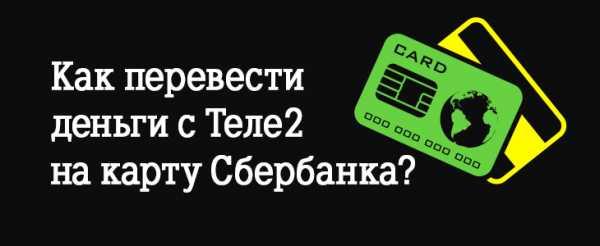 пополнить баланс теле2 с банковской карты сбербанка 900 онлайн-трейд ру интернет-магазин смоленск