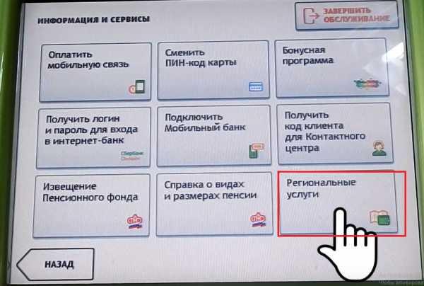 Как узнать реквизиты карты сбербанка в приложении сбербанк онлайн