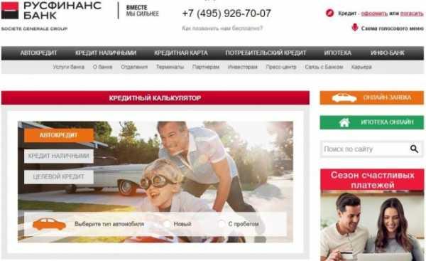 русфинанс банк подать заявку на кредит наличными онлайн отп кредит минеральные