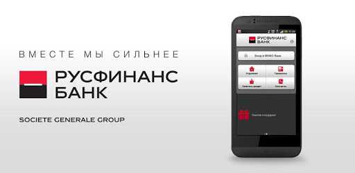 русфинанс кредит телефон