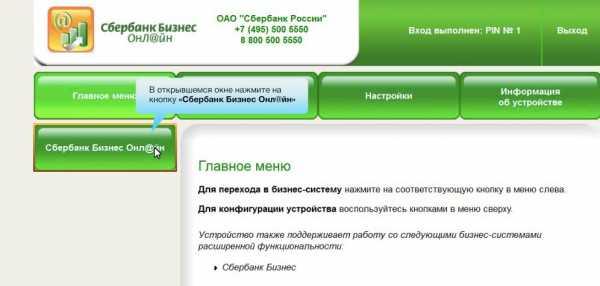 официальный сайт сбербанк россии малый бизнес барс банк для ип кредит