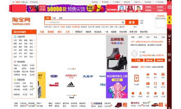 3fc186b314c92 Этот Интернет-магазин изначально ориентирован на продажи китайских товаров  за пределами КНР и был запущен в 2010 году.