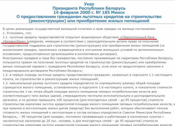 Расчет кредита беларусбанк