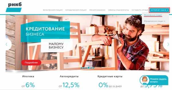 Рн банк онлайн вход