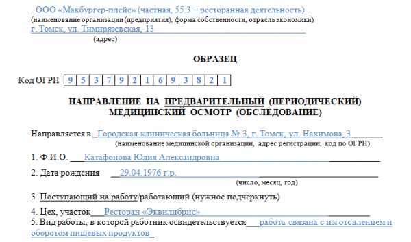 Приказ о приеме на работу по срочному договору период замещения
