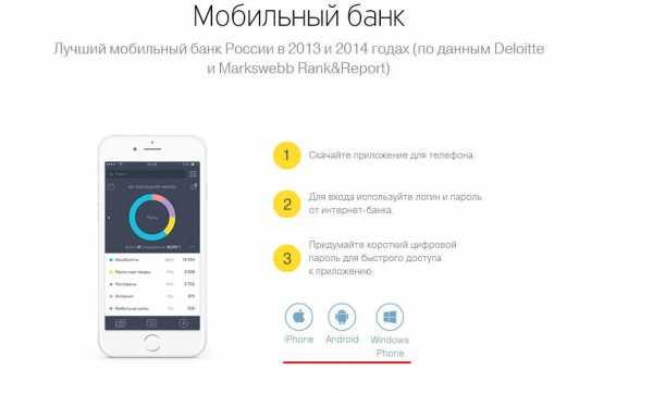 Скачать приложение интернет банк тинькофф решение матриц скачать программу
