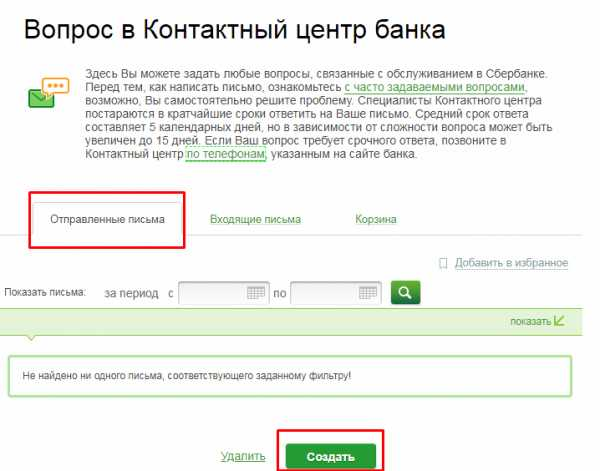 пао сбербанк телефон горячей линии спб восточный экспресс банк оплата кредита онлайн по номеру договора без комиссии