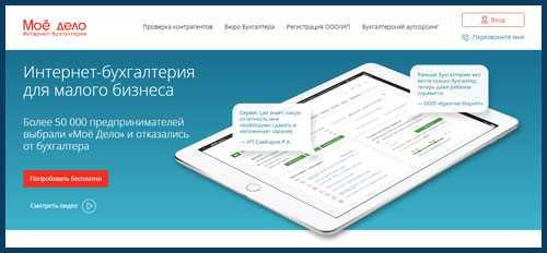 Интернет бухгалтерия для усн регистрация ооо по месту жительства для граждан рф