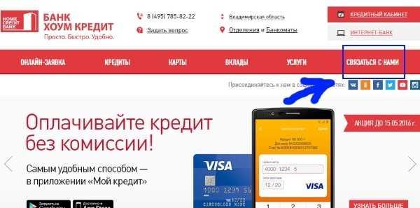 Сайт банка хоум кредит онлайн помощник срочный кредит с залогом