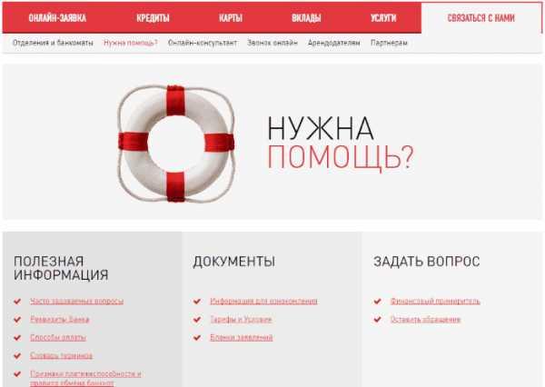 банк хоум кредит тверь адреса режим
