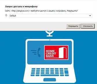 хоум кредит реквизиты банка для погашения кредита в саратове хоум кредит челябинск телефон