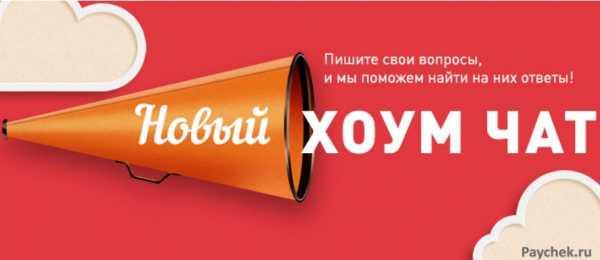 номер горячей линии хоум кредита бесплатный банк россия калькулятор потребительского кредита