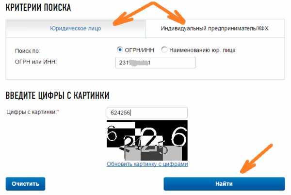 Проверить себя и контрагента - официальный сайт для бесплатной онлайн проверки контрагента по ИНН в налоговой ФНС и реестре FEK, а так же.