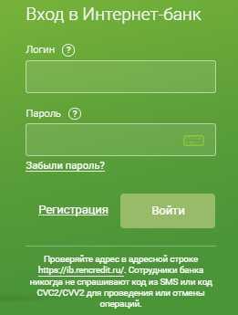Онлайн кредит личный кабинет вход