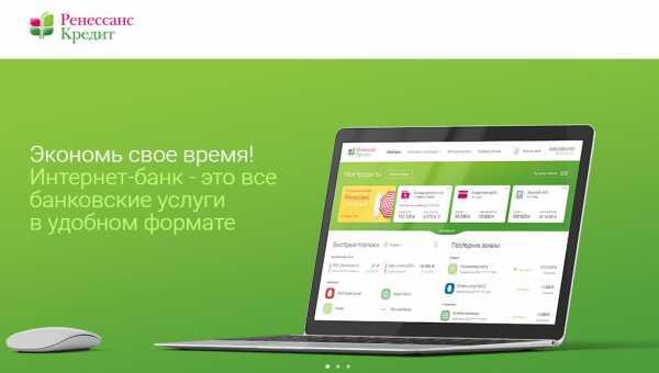 Особенностью личного кабинета интернет-банка Ренессанас Кредит.