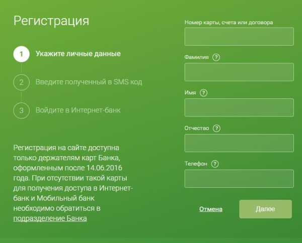 Оформить онлайн заявку в россельхозбанке на кредитную карту