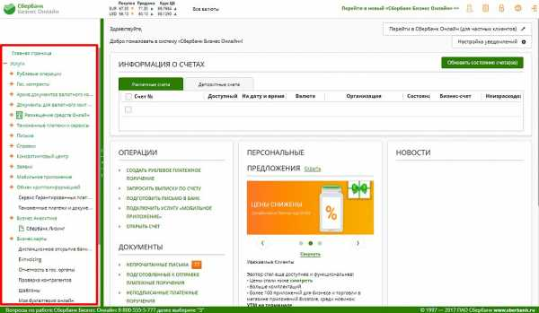 официальный сайт сбербанка россии малому бизнесу онлайн вход в систему подать заявку на кредитную карту в отп банк