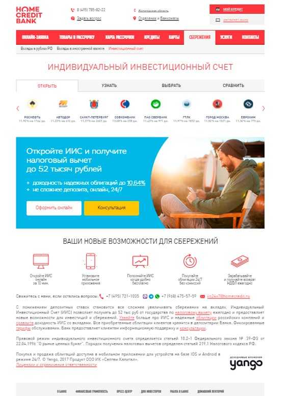 хоум банк заполнить заявку онлайн