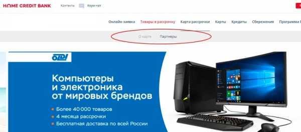 банк хоум кредит иваново официальный сайт рассчитать кредит авто калькулятор втб