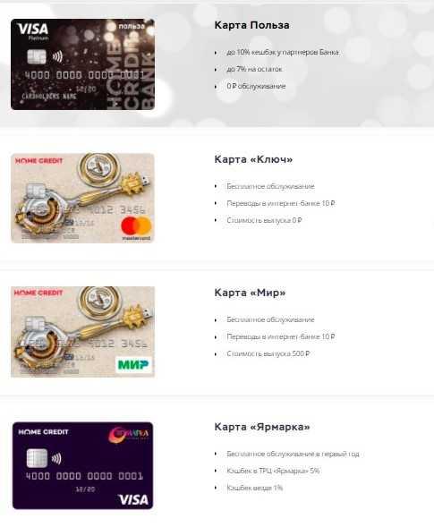 хоум кредит банк колл центр номер телефона в казахстане