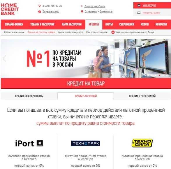 Банк хоум кредит банкоматы в московской области