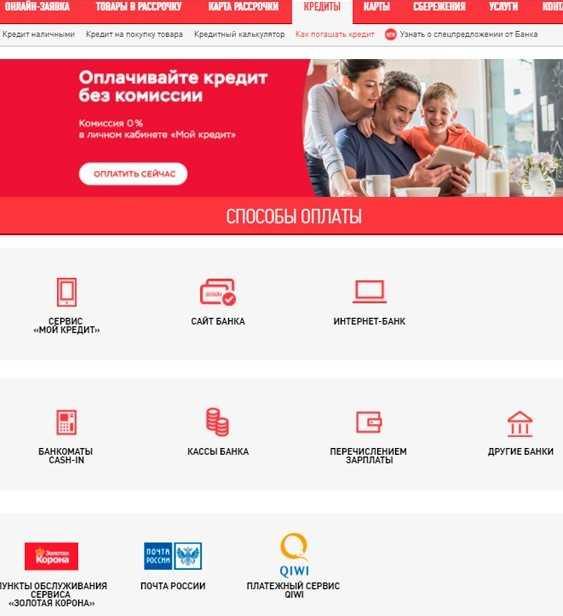 кредит без справок пенсионеру онлайн