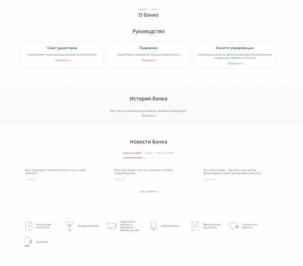 Левобережный банк новосибирск кредит онлайн