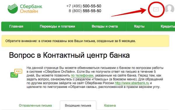 Онлайн заявка на кредит сбербанк по зарплатной карте в абакане
