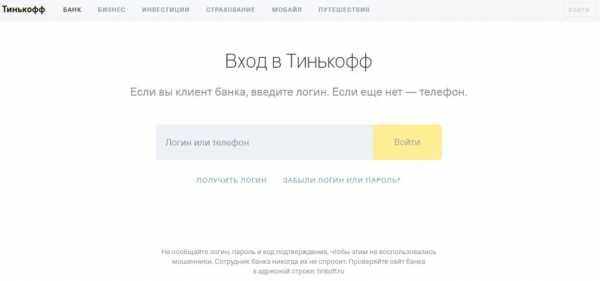 тинькофф банк личный кабинет бизнес онлайн вход займ оплата частями