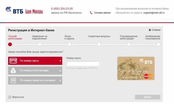 приветствуем вас в интернет банке втб онлайн где занять деньги срочно даже если есть непогашенные кредиты краснодар